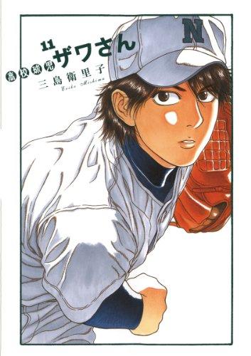 高校球児 ザワさん(11) (ビッグコミックススペシャル)