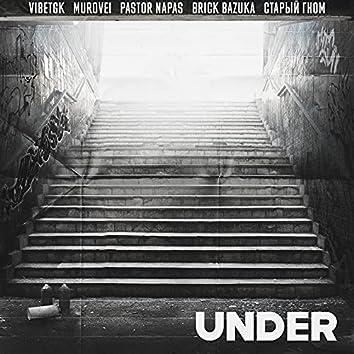 Under (feat. Murovei, Pastor Napas, Brick Bazuka & Старый Гном)