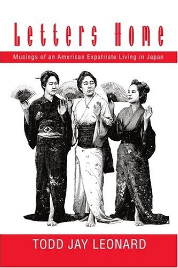 航海のエクステント深さLetters Home: Musings of an American Expatriate Living in Japan