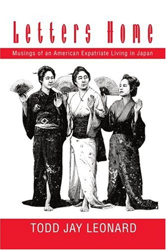 マイコンフランクワースリーホステスLetters Home: Musings of an American Expatriate Living in Japan