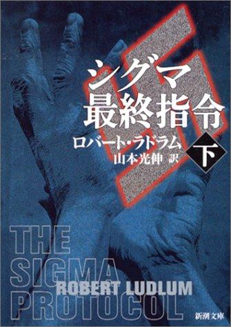 シグマ最終指令〈下〉 (新潮文庫)の詳細を見る