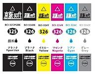京阪soft キヤノン 互換インク 6色セット BCI-326+325/6MP [ICチップ付き]
