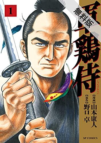 軍鶏侍 (1)【期間限定 無料お試し版】 (SPコミックス)