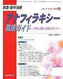 アナフィラキシー (救急・集中治療 Vol17 No8)