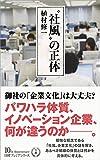 """""""社風""""の正体 日経プレミアシリーズ"""