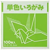 単色折り紙 15×15cm 100枚 黄緑