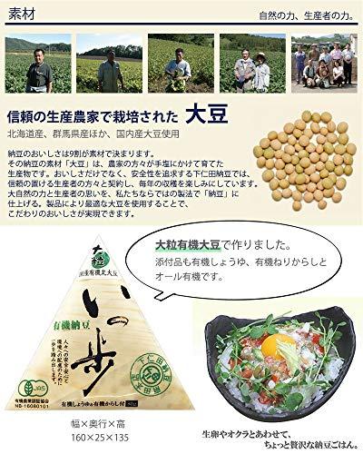 いっ歩大粒有機大粒納豆80g入×8個下仁田納豆有機しょうゆ有機ねりからし付