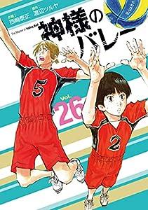 神様のバレー 26巻 (芳文社コミックス)