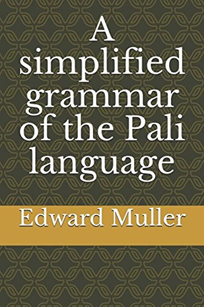 統治する発明するロビーA simplified grammar of the Pali language