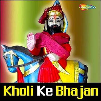 Kholi Ke Bhajan