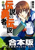 【合本版】伝説の勇者の伝説 全11巻 (富士見ファンタジア文庫)