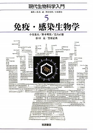 免疫・感染生物学 (現代生物科学入門 第5巻)