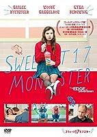 スウィート17モンスター [DVD]