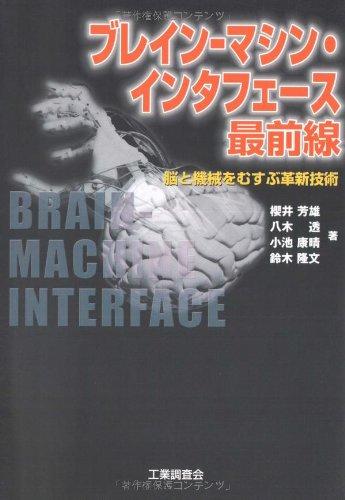 ブレイン‐マシン・インタフェース最前線―脳と機械をむすぶ革新技術