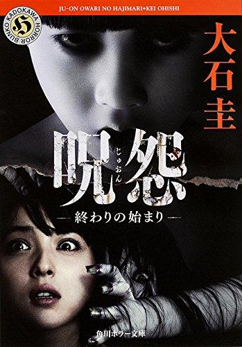 KADOKAWA『呪怨 終わりの始まり』