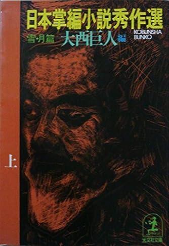 日本掌編小説秀作選〈上 雪・月篇〉 (光文社文庫)