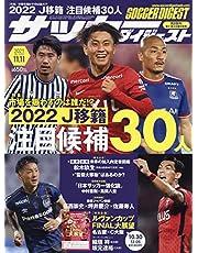 サッカーダイジェスト 2021年 11/11 号 [雑誌]