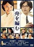 舟を編む[DVD]