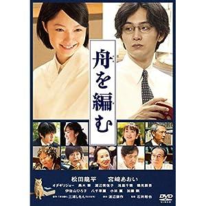 """舟を編む 通常版 [DVD]"""""""