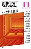 現代思想2012年11月号 特集=女性と貧困