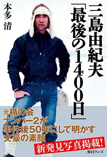 三島由紀夫「最後の1400日」の詳細を見る