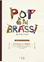 POP ON BRASS!(13)Tribute to MISIA 吹奏楽トリビュートシリーズ