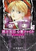 緒方克巳心霊ファイル 2 (MBコミックス 霊能者緒方克己シリーズ)