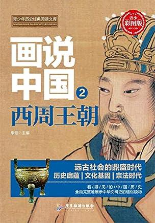 画说中国·西周王朝(看得见的中国历史)