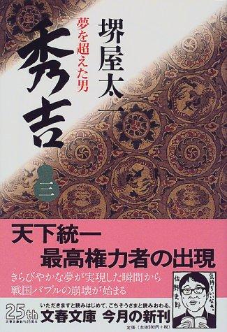 秀吉―夢を超えた男〈3〉 (文春文庫)の詳細を見る