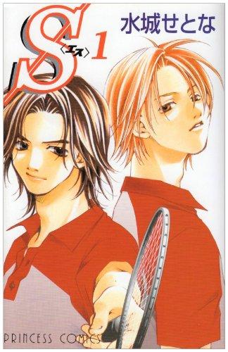 S〈エス〉 1 (プリンセスコミックス)