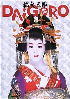 橘大五郎 DAIGORO