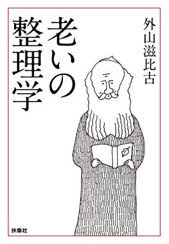 老いの整理学 (扶桑社BOOKS文庫)