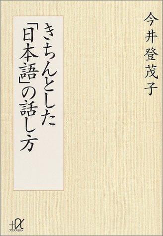 きちんとした「日本語」の話し方 (講談社+α文庫)
