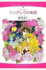シンデレラの素顔 (ハーレクインコミックス) Kindle版