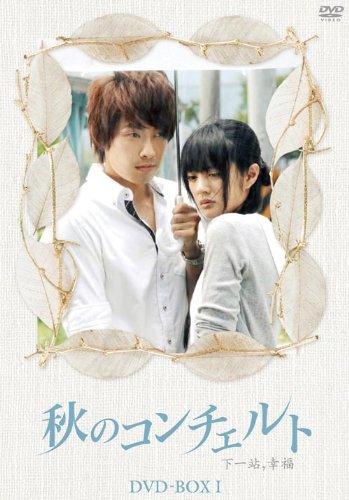 秋のコンチェルト DVD-BOX1