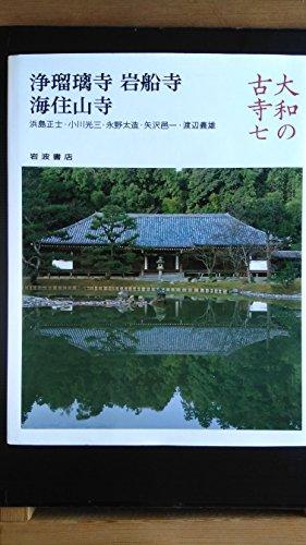 (7 old temple of Yamato) Joruridera Gansenji, sea-dwelling mountain temple (1991) ISBN: 4000082671 [Japanese Import]