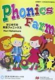 Phonics Farm―はじめての英語フォニックス