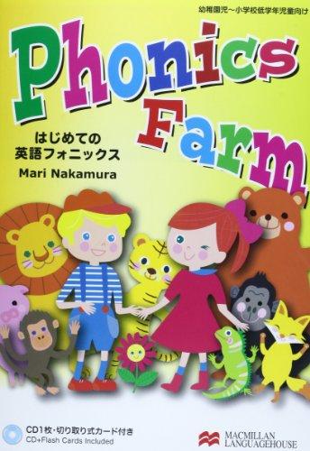 Phonics Farm―はじめての英語フォニックスの詳細を見る