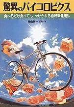 驚異のバイコロビクス―食べるだけ食べてもやせられる自転車健康法