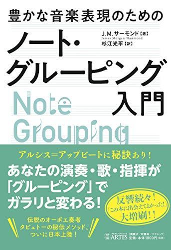 豊かな音楽表現のためのノート・グルーピング入門