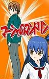 MARCIA NO MANDOLIN (Japanese Edition)