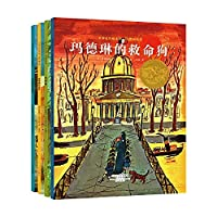 Great works painted museum: Madeline series (set of 4)(Chinese Edition)