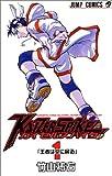 Kaizer spike 1 (ジャンプコミックス)