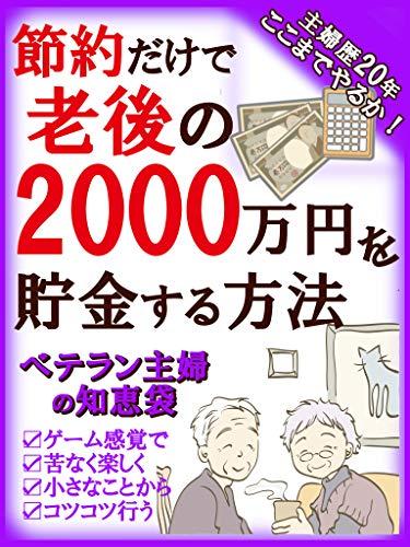 setuyakudakederougononisennmannenwotyokinnsuruhouhuo tie kanntann syufu ge-mu: beteransyukunotiebukuro (Japanese Edition)