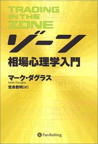ゾーン — 相場心理学入門