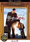 幸せのちから コレクターズ・エディション[DVD]