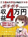 23歳の大学生が毎日スマホをポチポチするだけで収益4万円【就職したくない】【副業】【投資】