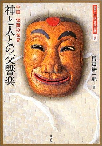 神と人との交響楽 (図説 中国文化百華)