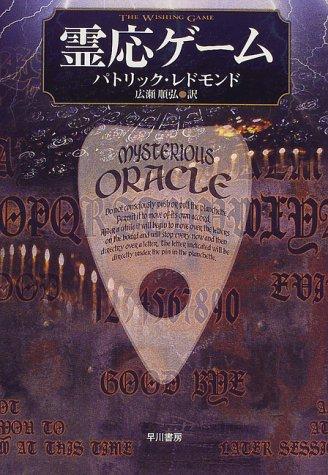 霊応ゲーム (Hayakawa Novels)