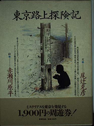 東京路上探険記の詳細を見る
